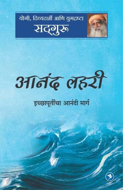 Anand Lahari : Ichchapurticha Anandi Marg