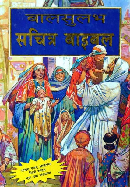 Children's Bible, The