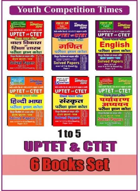 UPTET/CTET Bal Vikas Evam Shiksha Shastra Ganit English Hindi Bhasha Sanskrit Paryavaran Adhyayan (Combo Of 6 Books) Mptet Uktet Chtet Btet Jtet Rtet Ptet Htet Solved Papers