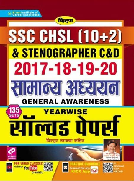 Kiran SSC CHSL (10+2) And Stenographer C And D 2017, 2018, 19, 20 General Awareness Year Wise Solved Papers Hindi Medium (3200)