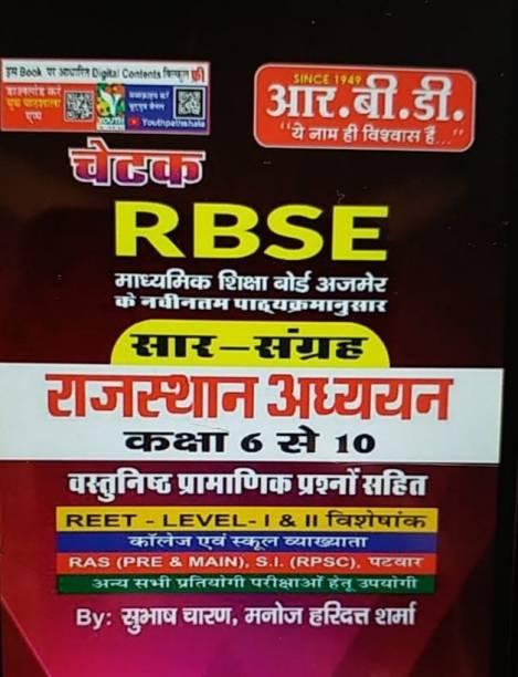 Chatak Rajasthan Adhyayan 6 To 12 Useful For Reet /uptet/college Vyakhyata Etc
