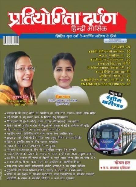 Pratiyogita Darpan Hindi February 2021