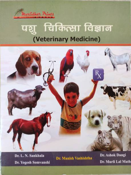 Veterinary Medicine (Pashu Chikitsa Vigyan )In Hindi