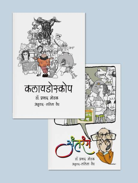 Kaleidoscope And Antarang By Dr Prasad Modak | 2 Short Stories Marathi Books | Dream Of Saving Nature And Environment | Autobiography With Some Fictions | Based On Daily Life Experience Of Author