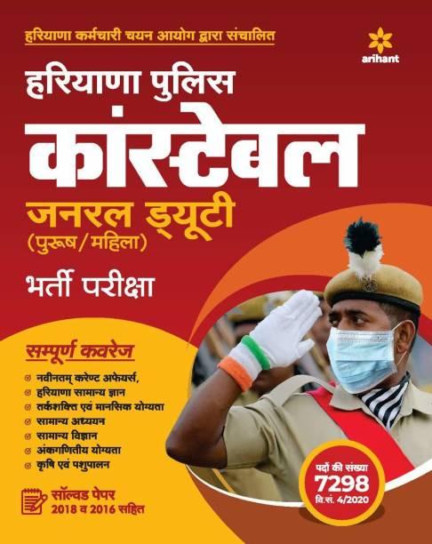Haryana Police Constable 2021