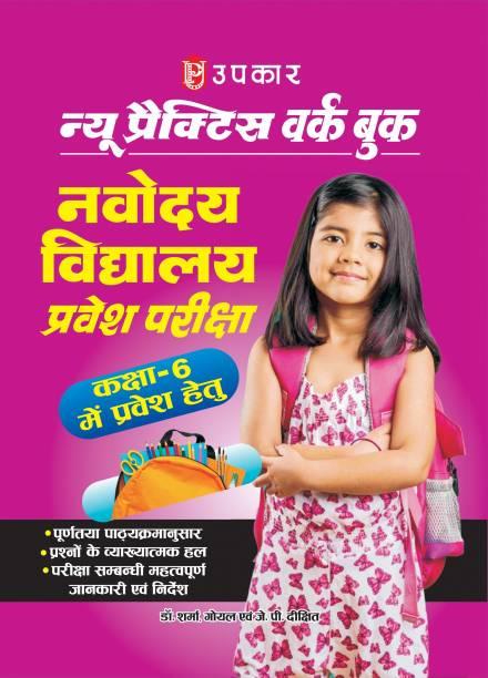 New Practic Work Book Navodaya Vidhyalaya Pravesh Pariksha