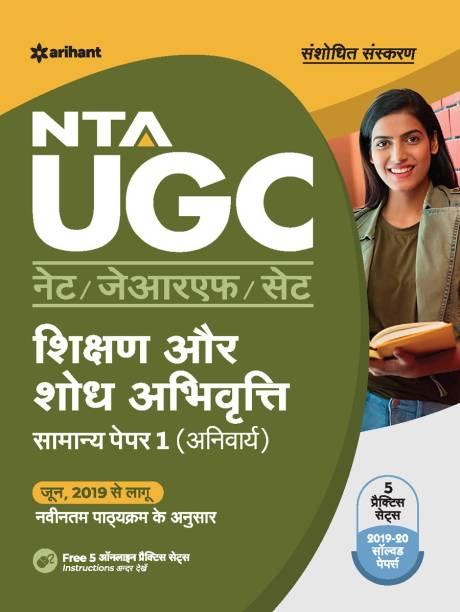 Nta UGC Net/Jrf/Slet General Paper 1 Shikshan Avum Shodh Abhiyogita 2021