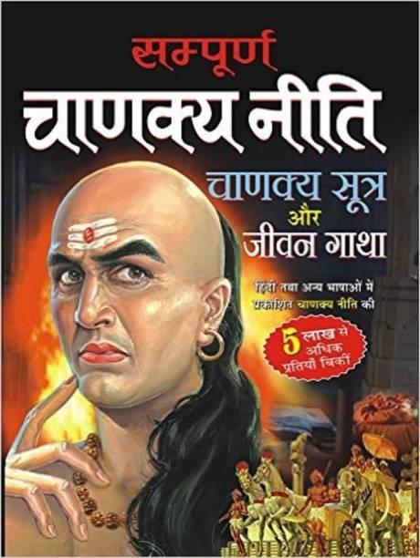 Sampurna Chanakya Neeti, Chanaky Sutra aur Jeevan Gatha