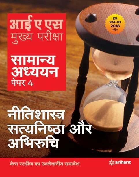 IAS Mains Nitishastra, Satyanishta Aur Abhiruchi Paper 4