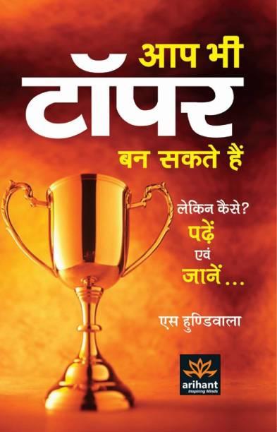 Aap Bhi Topper Ban Sakte Hai