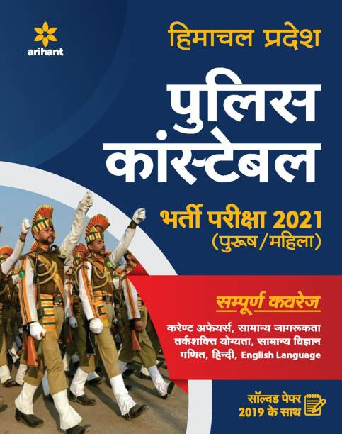 Himachal Pradesh Police Constable Bharti Pariksha 2021