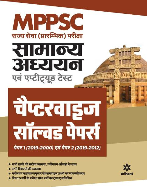Mppsc Samanye Addhyan Ayum Apptitude Test Chapterwise Solved Paper Paper 1 and Paper 2 Pre Exam 2021