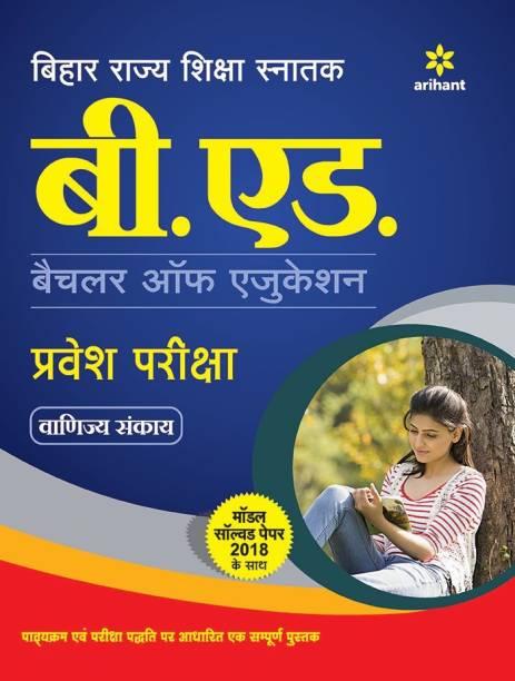 Bihar Rajya Shiksha Snatak B.Ed Vanijya Sankaye Guide