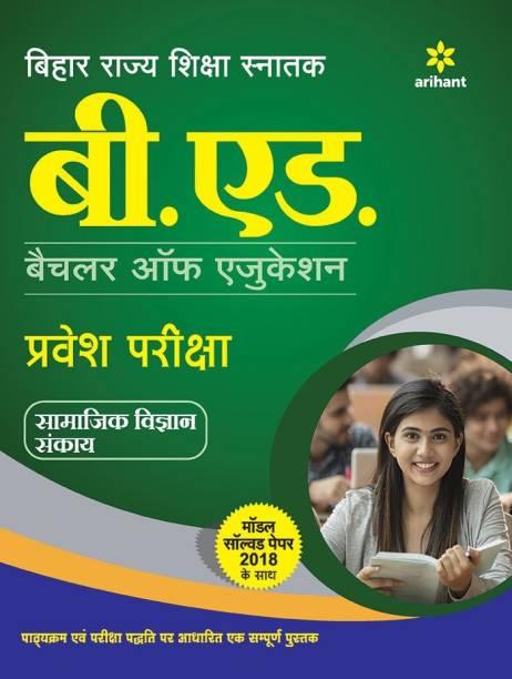 Bihar Rajya Shiksha Snatak B.Ed Samajik Samajik Vigyan Sankaye Guide