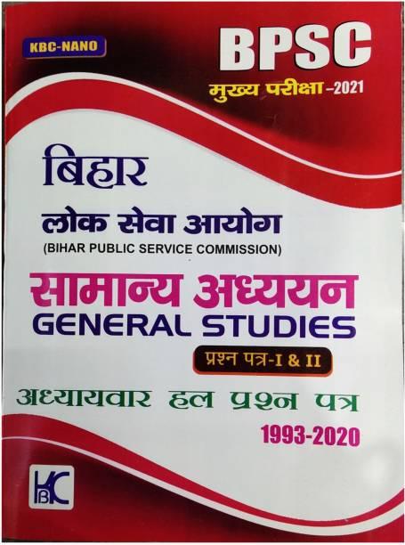 KBC Main 2020 Exam Hindi Me 1993-2020 General Studies