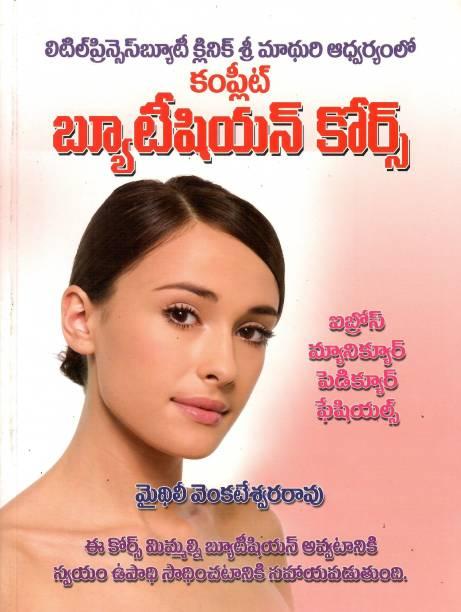 Beautician Course TeluguBook
