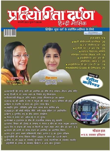 Pratiyogita Darpan Hindi-February-2021