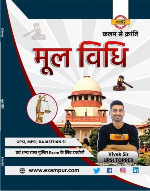 Exampur Moolvidhi By Vivek Sir UPSI TOPPER