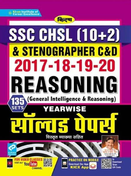 Kiran SSC CHSL (10+2) And Stenographer C And D 2017, 2018, 19, 20 Reasoning General Intelligence Yearwise Solved Papers Hindi Medium (3202)