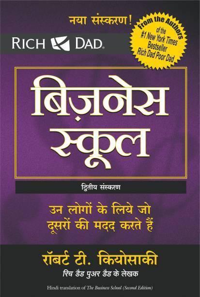 Business School (Only Book, Without Audio Cd) (Hindi, Paperback, Robert T. Kiyosaki