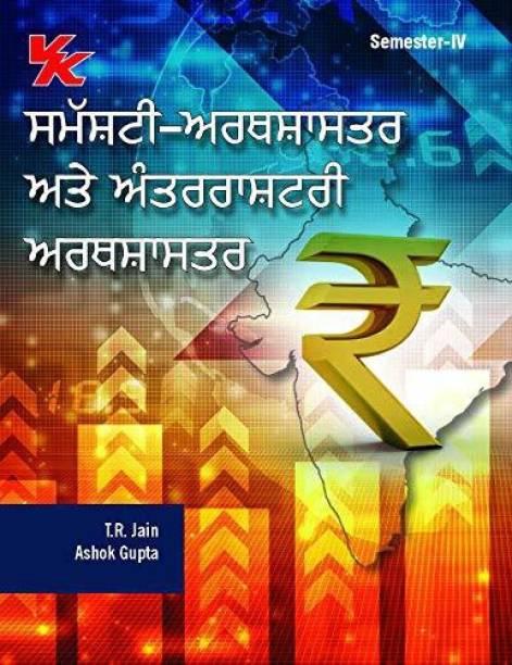 Macroeconomics and International Economics B.A-II Semester-IV Punjab University (2020-21) Examination (Punjabi)