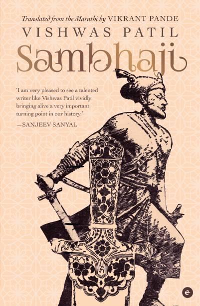 Sambhaji (English)