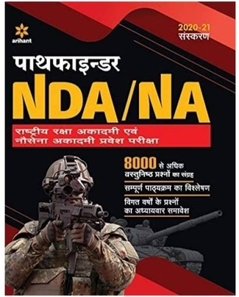 NDA/NA 2020 Pathfinder In Hindi By Arihant Publication (For National Deffence Academy And Naval Academy)