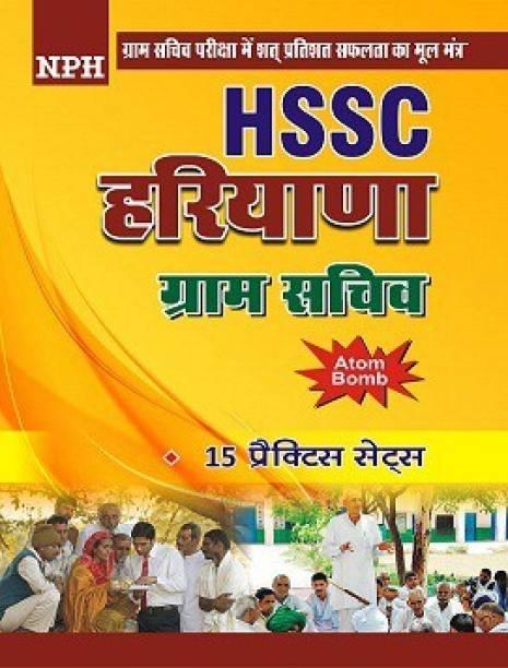 NPH - HSSC Haryana Gram Sachiv Exam Book (15 Practice Sets) Hindi Edition