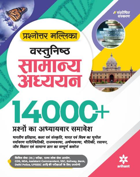 Prashnottar Mallika - Vastunishth Samanya Addhyan 14000+Questions