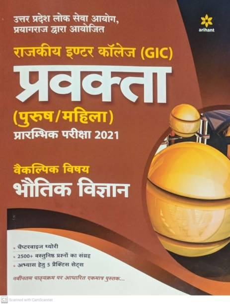 Uppsc Government Inter College (Gic) Lecturer Preliminary Exam 2021 Bhotik Vigyan Book
