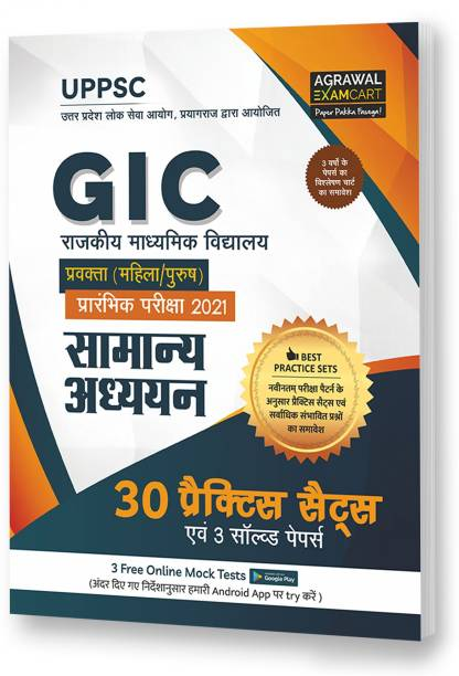 Uppsc Gic (General Studies) Practice Sets + Solved Papers Book for 2021 Exam