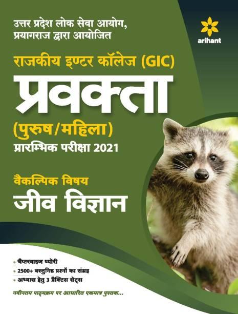 UPPSC Government Inter College (GIC) Lecturer Preliminary Exam 2021 Jeev Vigyan book�