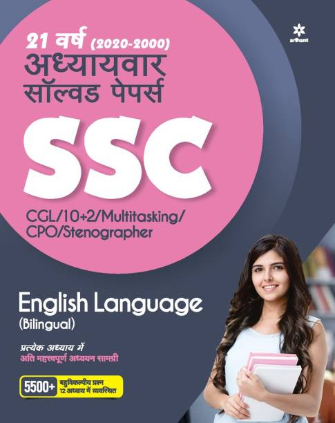 Ssc Chapterwise Solved Papers English Language 2021