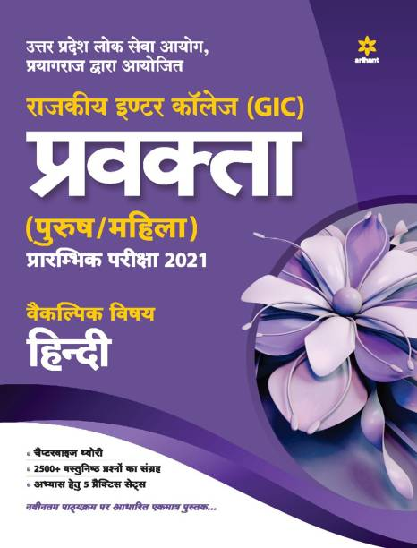 Uppsc Government Inter College (Gic) Lecturer Preliminary Exam 2021 Hindi Book