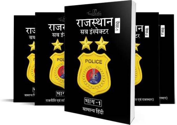 Rajasthan Police Sub Inspector/Sergeant Toppers Notes – Hindi Medium –Latest Edition