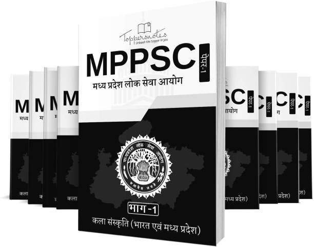 MPPSC Toppers Notes Hindi -General Studies(Pre & Mains)- Latest Edition
