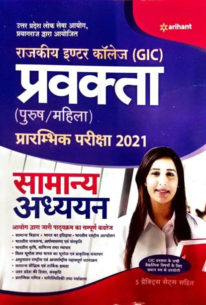 Uppsc Government Inter College (Gic) Lecturer Preliminary Exam 2021 Samanye Addhyan Book