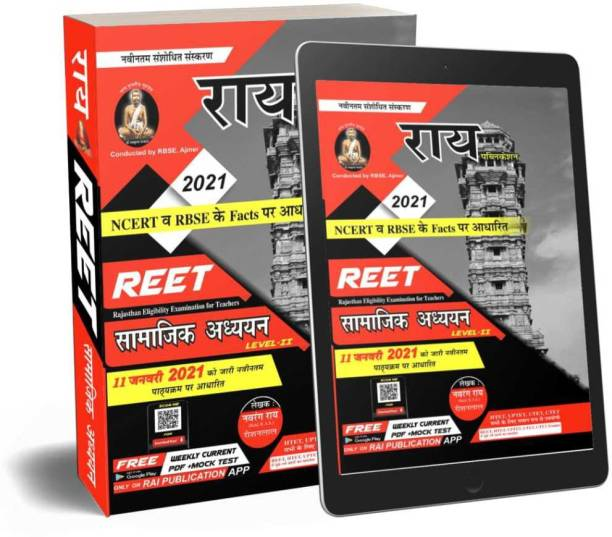 REET Samajik Adhyayan Book New Syllabus Level 2 Class ( 6 To 8) 2021 Based On NCERT And RBSE Facts