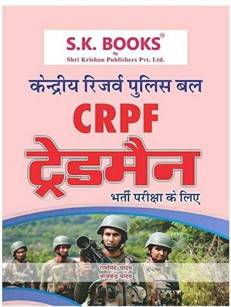 CRPF Constable Tradesman Recruitment Exam Complete Guide Hindi Medium 2020-21