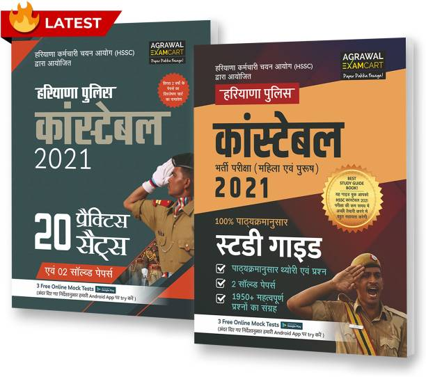 Haryana Police Constable Combo Of Guidebook + Practice Sets Book For 2021 Exam