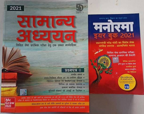 Manorama Year Book With General Studies By Mc Graw Hill Combo