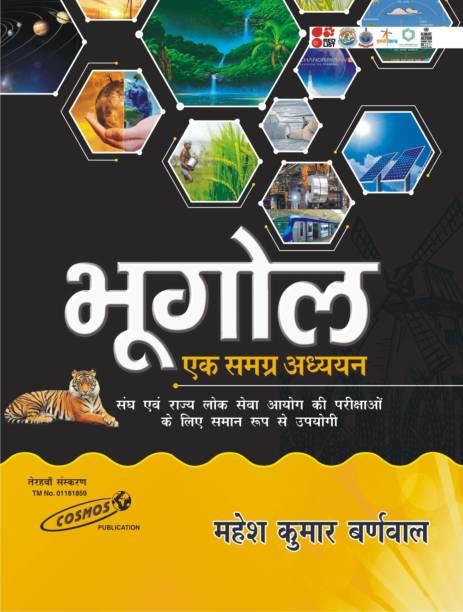 Bhugol Ek Samgrah Adhyan (Hindi) Geography Mahesh Kumar Barnwal