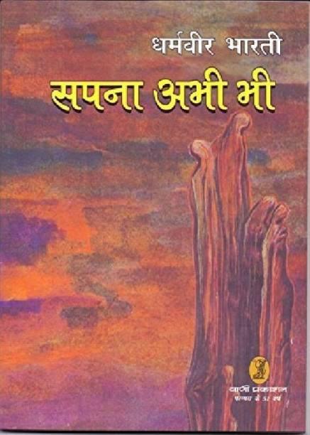 Sapna Abhi Bhi