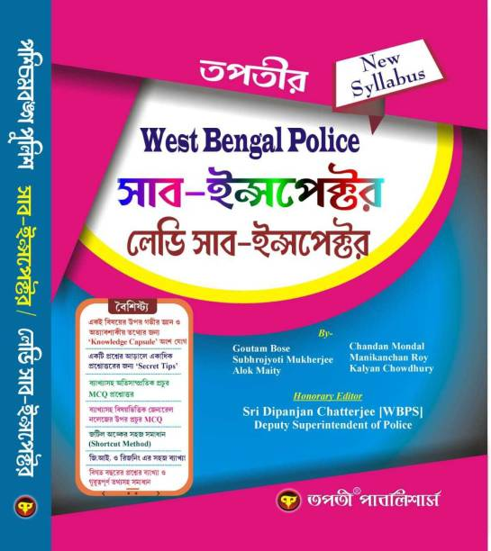 Tapatir Guide Book For West Bengal Police Sub-Inspector Lady Sub-Inspector (Bengali Version)