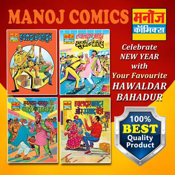 Manoj Comics | Hawldar Bhadur, Hawaldar Bahadur Aur Dakuon Ka Giroh, Hawaldar Bahadur Aur Nashe Ke Tashkar And Hawaldar Bahadur Aur Ustad Paidro | Pack Of 4 Comics