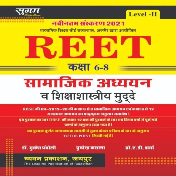 Social Studies And Pedagogic Topic (Samajik Adhyan Evam Shiksha Shastriya Mudde) January 2021 Latest Edition For REET 2nd Level Exam