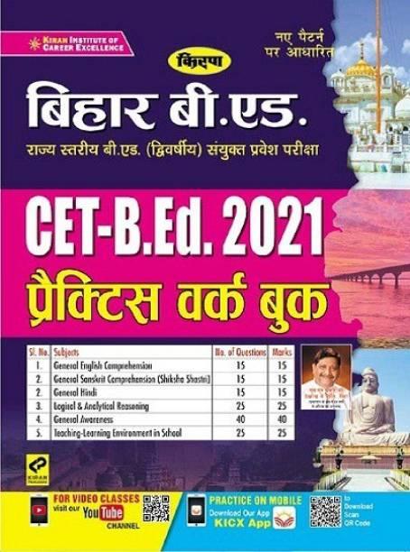 Kiran Bihar B.ED. State Level B.ED. Second Joint Entrance Exam CET B.Ed. 2021 Practice Work Book (Hindi Medium)