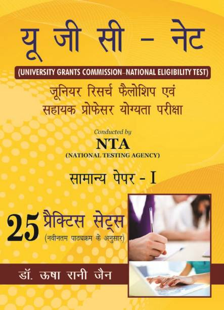 UGC Net Junior Research Phylosphy Nta