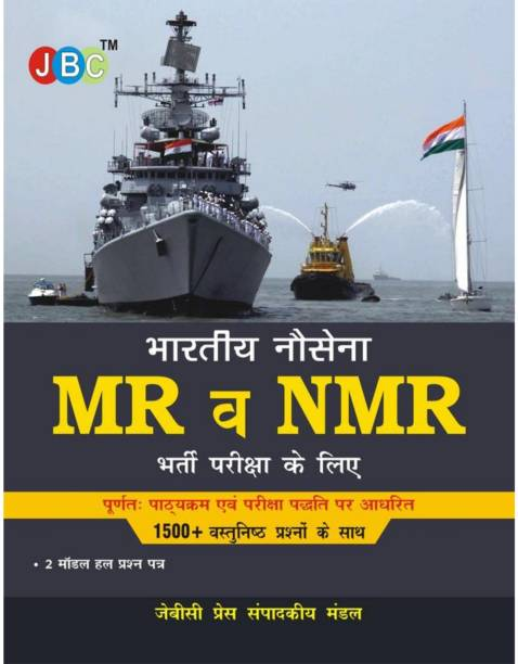 Indian Navy Mr & NMR Recruitment Exam Strictly Based on Syllabus & Exams Patterns with 1500+MCQS
