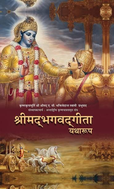 Srimad Bhagavad Gita Yatharoop